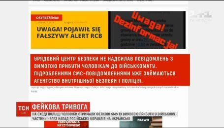 На востоке Польши мужчины получили фейковые сообщение с требованием прибыть в военную часть