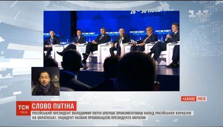 Путін вперше особисто прокоментував збройний напад на українські кораблі