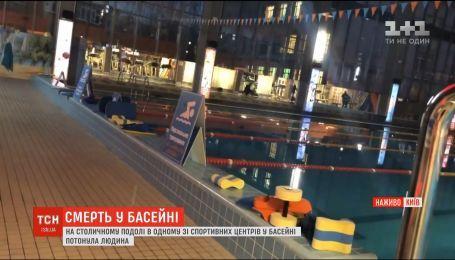 В бассейне столичного спортивного центра утонул человек