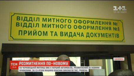 На Черновицкой таможне есть первое авто на еврономерах, которое растаможили по новым правилам