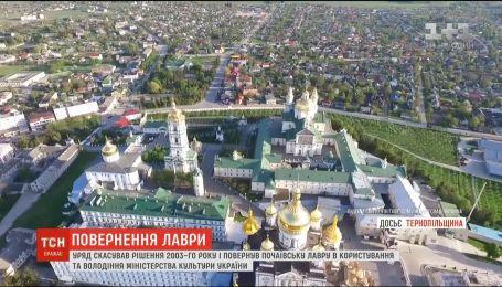 Почаевская лавра снова является собственностью государства