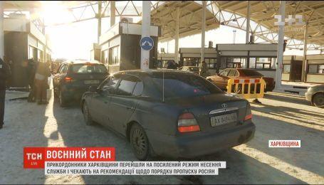 Почувствовали ли военное положение на Харьковских пунктах пропуска