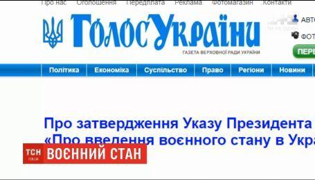 В Украине официально введено военное положение