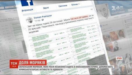 """Доля моряків: """"суд"""" заґратував усіх 24 моряків із захоплених росіянами українських катерів"""
