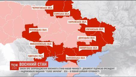 В Украине закон о введении военного положения вступил в силу