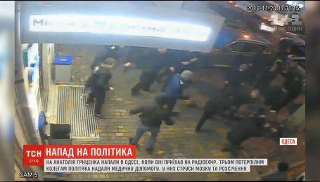 """В Одесі напали на лідера партії """"Громадянська позиція"""" Анатолія Гриценка"""