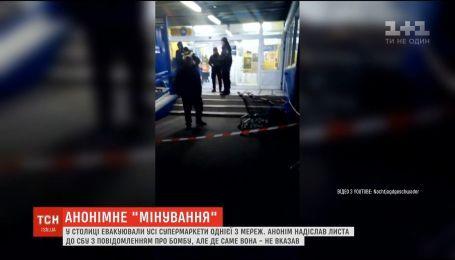 В столице эвакуировали все супермаркеты одной из сетей из-за заминирования