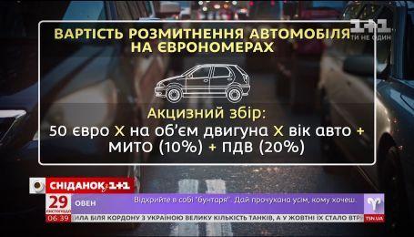 Як правильно переоформити автівку з іноземною реєстрацією