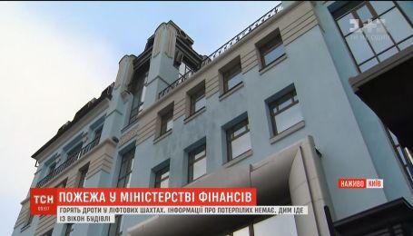В Киеве в здании Министерства финансов горят провода