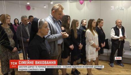 Во Львове открыли пятый по счету детский дом семейного типа