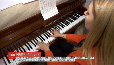 В Одессе беременных женщин обучают петь колыбельные