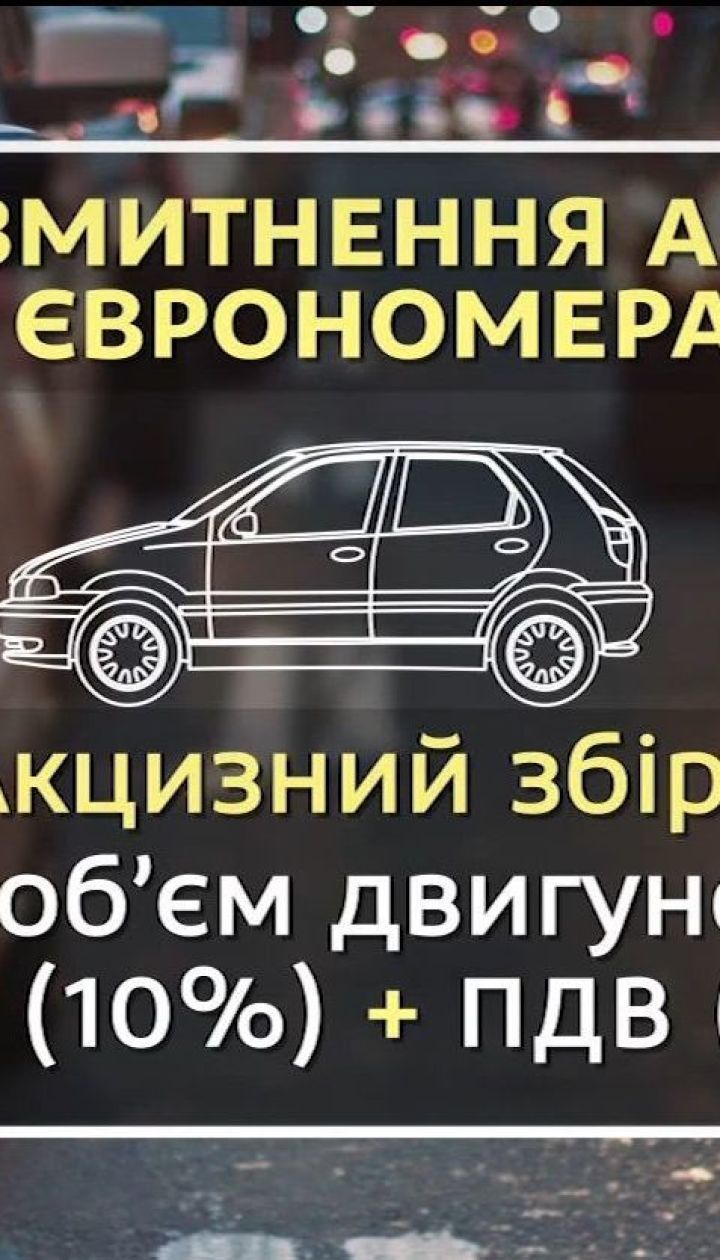 Как правильно переоформить автомобиль с иностранной регистрацией