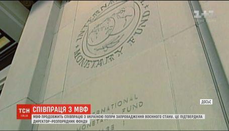 Введення воєнного стану не вплине на співпрацю МВФ з Україною