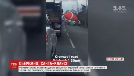 У британському місті Вісбек на дорогу викотився величезний надувний Санта-Клаус