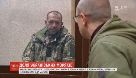 Украинских моряков, захваченных в плен, перевезли из Симферополя в Москву