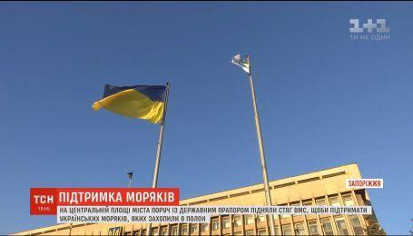 В центре Запорожья подняли знамя ВМС, чтобы поддержать захваченных в плен украинских моряков