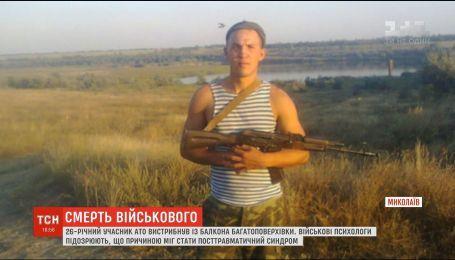 В Николаеве 26-летний участник АТО совершил самоубийство
