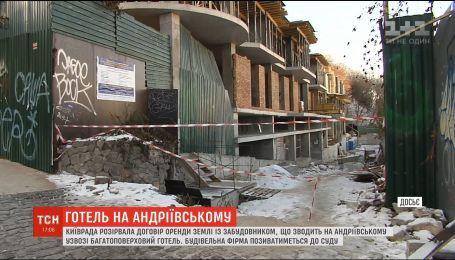 Киевсовет разорвал договор аренды земли с застройщиком, который строил отель на Андреевском спуске