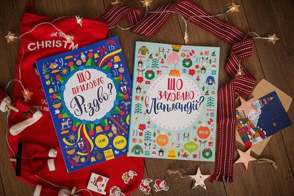 Що приховує Різдво, для блогів