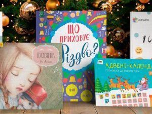 5 новых книг, которые стоит подарить на зимние праздники