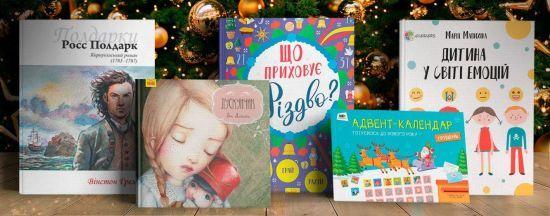 5 нових книжок, які варто подарувати на зимові свята