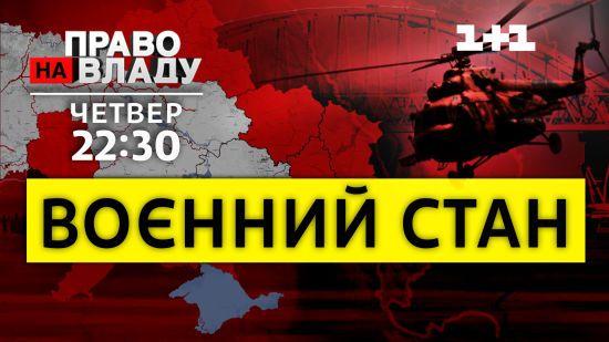 """Як воєнний стан може вплинути на економіку України – сьогодні у """"Праві на владу"""""""