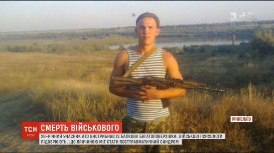 У Миколаєві учасник АТО викинувся з балкона на очах у рідного брата