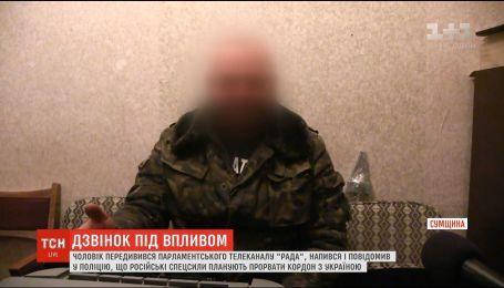 На Сумщині п'яний чоловік передивився телевізора та повідомив поліцію про напад Росії