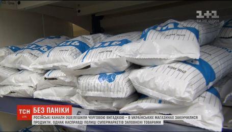Чи закінчилась сіль: ТСН перевірила полиці українських крамниць