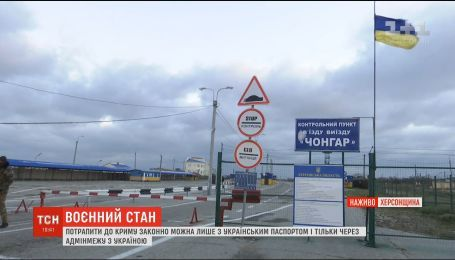 Іноземців не пускатимуть на територію окупованого Криму