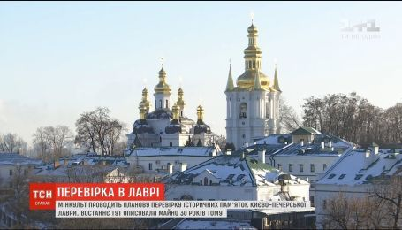 Министерство культуры начало проверку имущества Киево-Печерской лавры