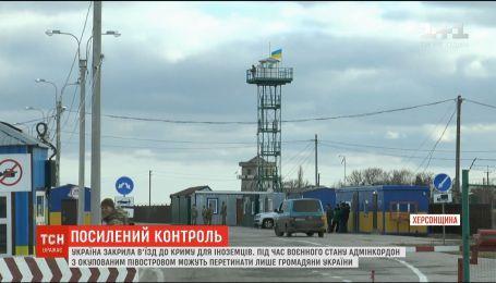 Україна закрила в'їзд до Криму для іноземців