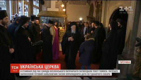 У Стамбулі під час синоду Вселенського патріархату затвердили текст Томосу