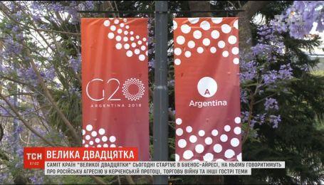 У Буенос-Айресі стартує саміт G20