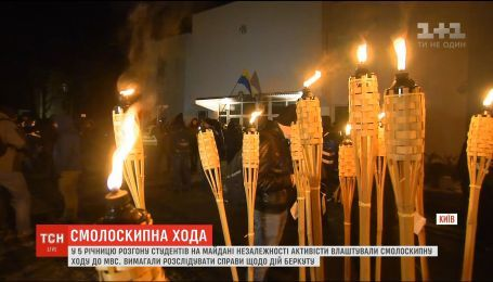 Факелы, дымовые шашки и петарды: в Киеве состоялось шествие в годовщину разгона евромайдан