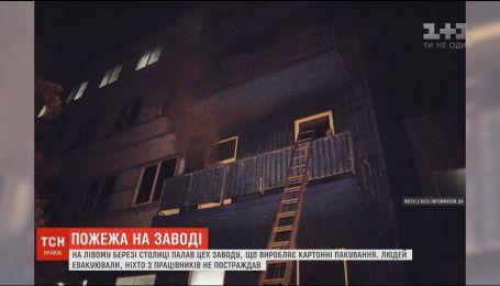 В Киеве загорелся цех завода, производящего картонные упаковки