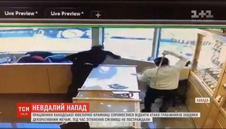 У Канаді працівники ювелірної крамниці відбили атаку грабіжників завдяки декоративним мечам