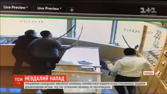 У Канаді продавці ювелірного магазину відбили напад грабіжників декоративними мечами
