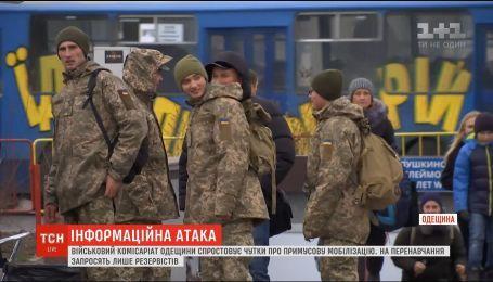 В одесском областном комиссариате опровергают слухи о принудительной мобилизации