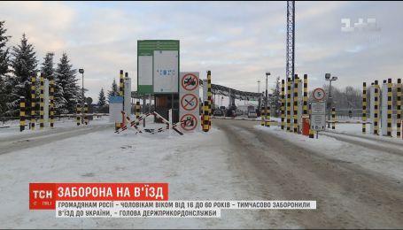 Украина запретила въезд мужчинам-россиянам в возрасте от 16 до 60 лет