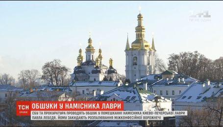 СБУ проводит обыски у наместника Киево-Печерской лавры