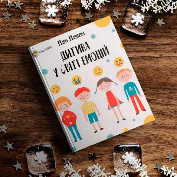 Дитина у світі емоцій, книжка, для блогів