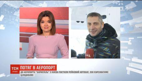 """""""Укрзалізниця"""" запустила експрес до аеропорту """"Бориспіль"""""""