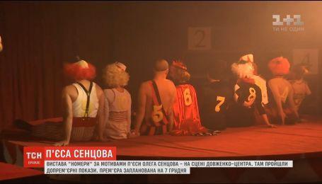 """""""Номери"""" Сенцова: виставу за мотивами п'єси ув'язненого режисера показали у Києві"""
