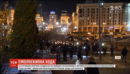Активісти влаштували смолоскипну ходу до МВС у річницю розгону студентів на Майдані
