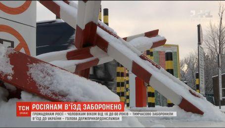В Госпогранслужбе рассказали, кому из россиян ограничат въезд в Украину