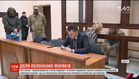 Всех пленных украинских моряков перевезли в Москву