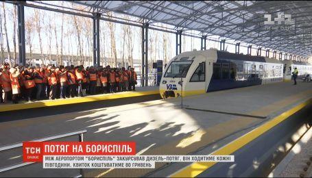 """""""Укрзалізниця"""" запустила перший рейс із Києва до аеропорту """"Бориспіль"""""""