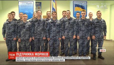 Одесские курсанты записали видеообращение в поддержку моряков, которых россияне взяли в плен