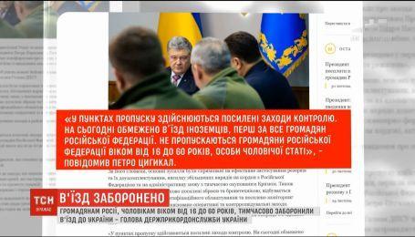 Российских мужчин будут пускать в Украину только ради гуманитарных целей